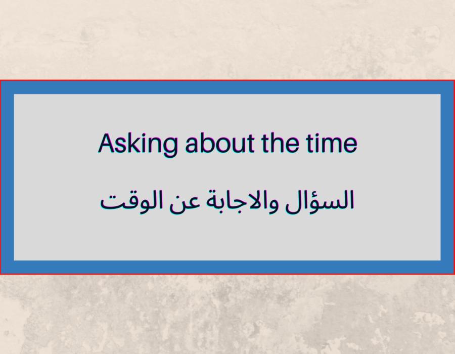 ? What time is it السؤال عن الوقت