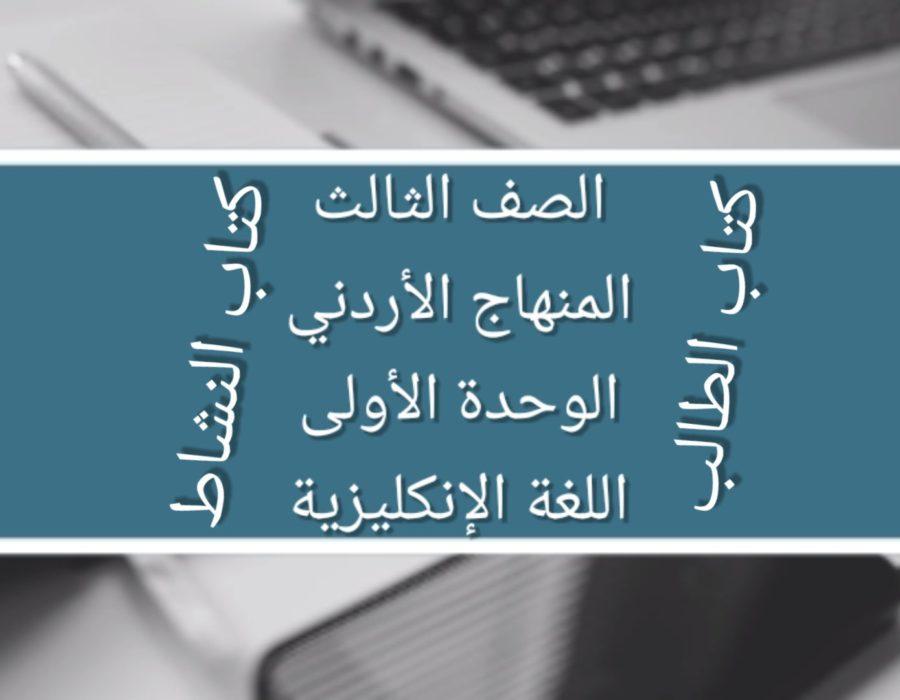 الصف الثالث المنهاج الأردني الوحدة الأولى