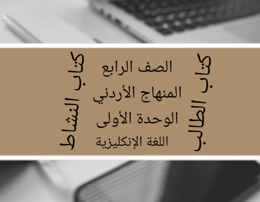 الصف الرابع المنهاج الأردني الوحدة الأولى
