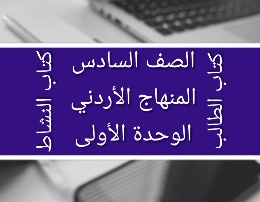 الصف السادس المنهاج الأردني الوحدة الأولى