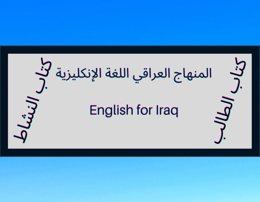 المنهاج العراقي اللغة الإنكليزية