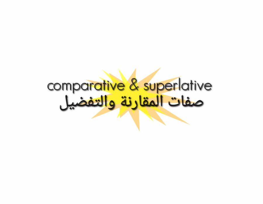 Comparative & Superlative صفات المقارنة والتفضيل