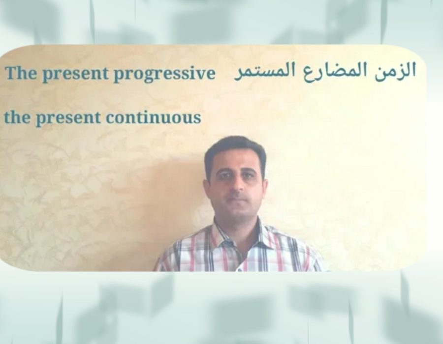 The Present Continuous tense الزمن المضارع المستمر