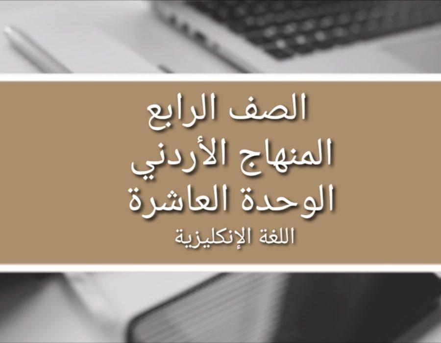 الصف الرابع المنهاج الأردني الوحدة العاشرة
