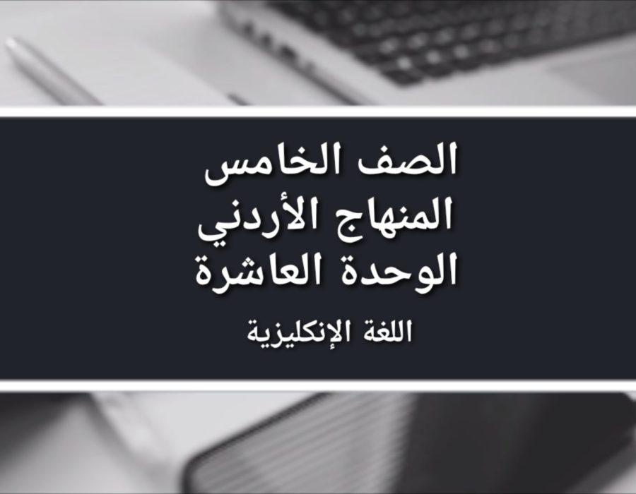 الصف الخامس المنهاج الأردني الوحدة العاشرة