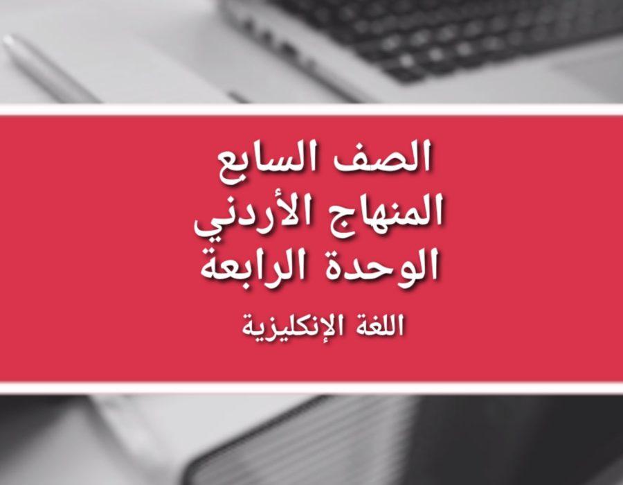 الصف السابع المنهاج الأردني الوحدة الرابعة