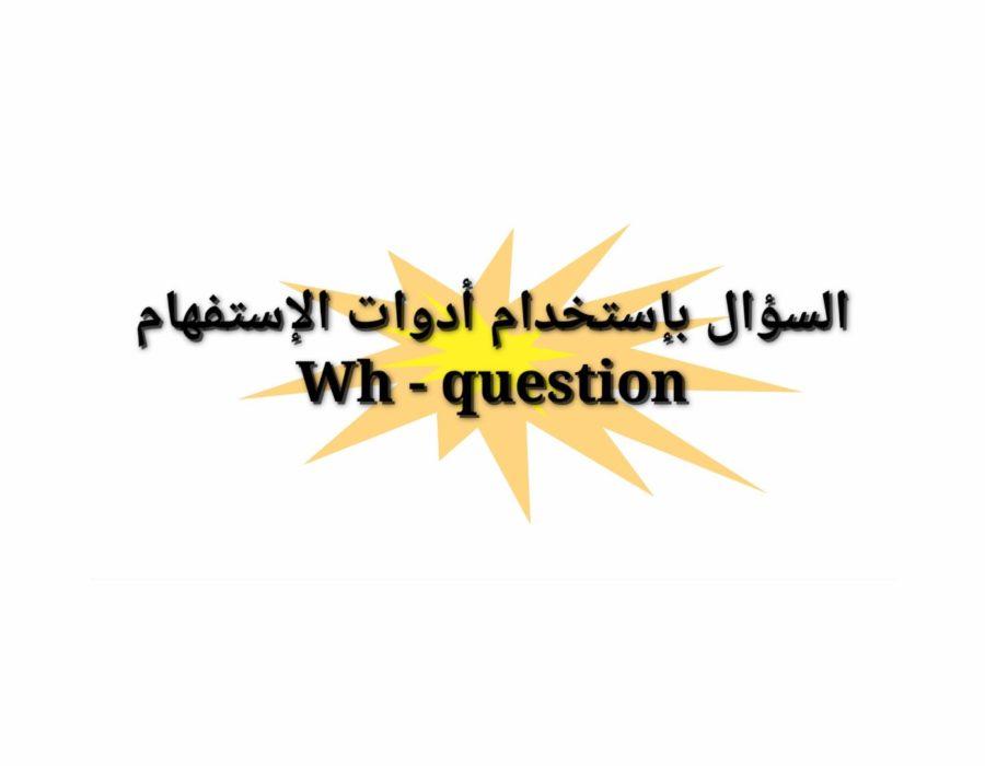 السؤال بإستخدام أدوات الإستفهام Wh-question