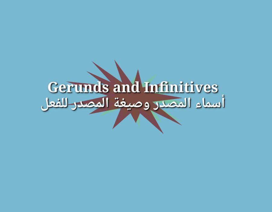 Gerunds and Infinitives أسماء المصدر وصيغة المصدر للفعل