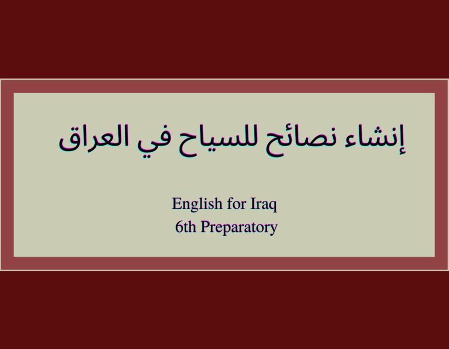 إنشاء نصائح للسياح في العراق