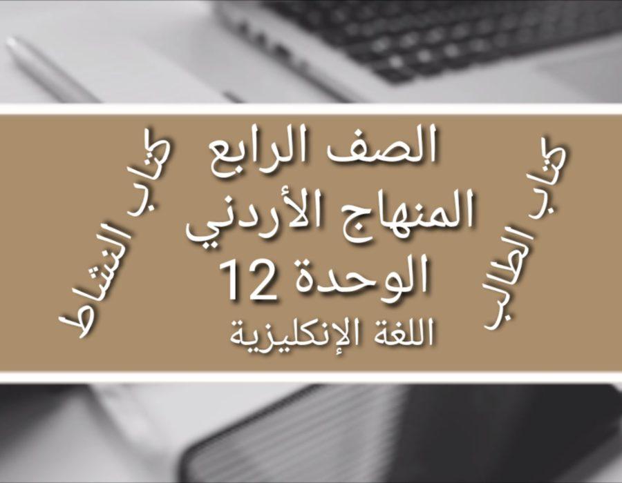 الصف الرابع المنهاج الأردني الوحدة 12