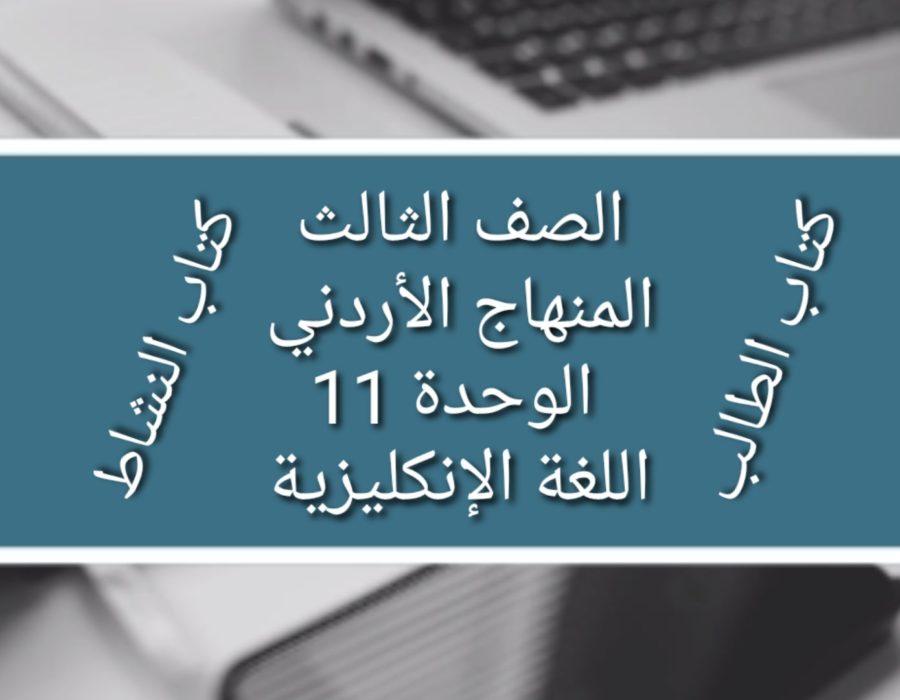 الصف الثالث المنهاج الأردني الوحدة 11
