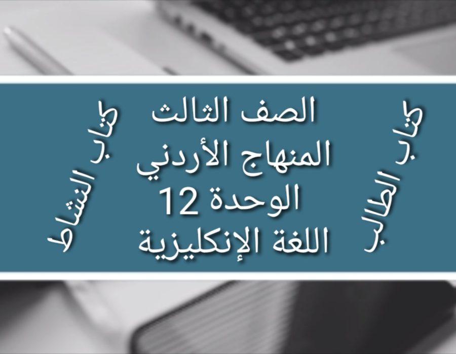 الصف الثالث المنهاج الأردني الوحدة 12
