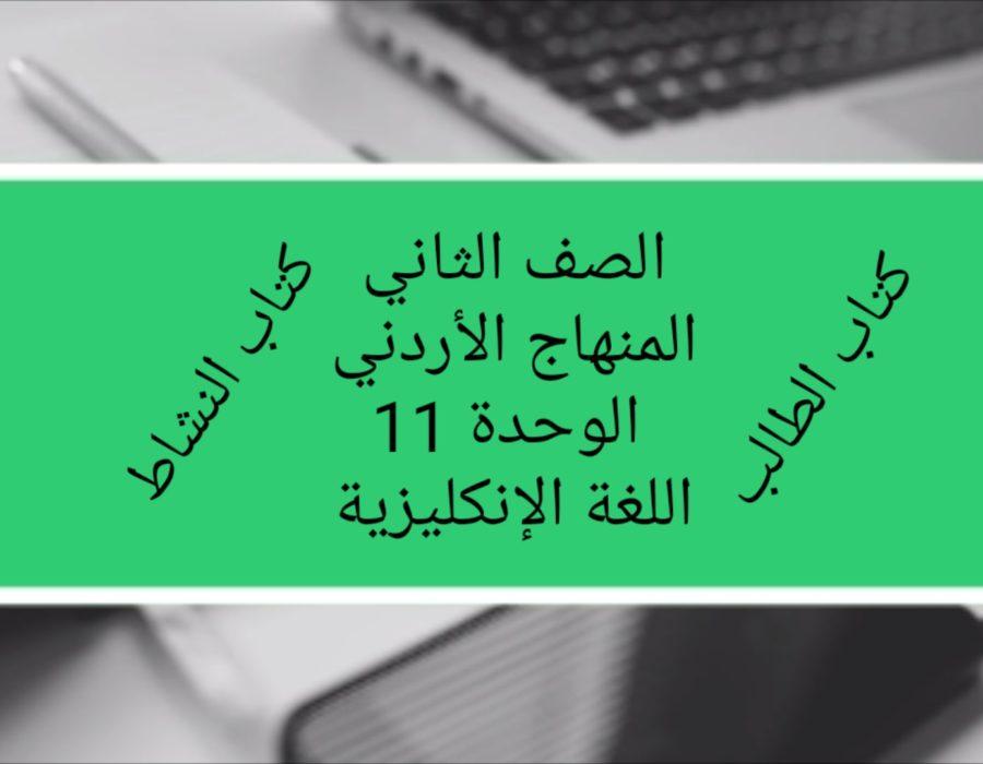 الصف الثاني المنهاج الأردني الوحدة 11