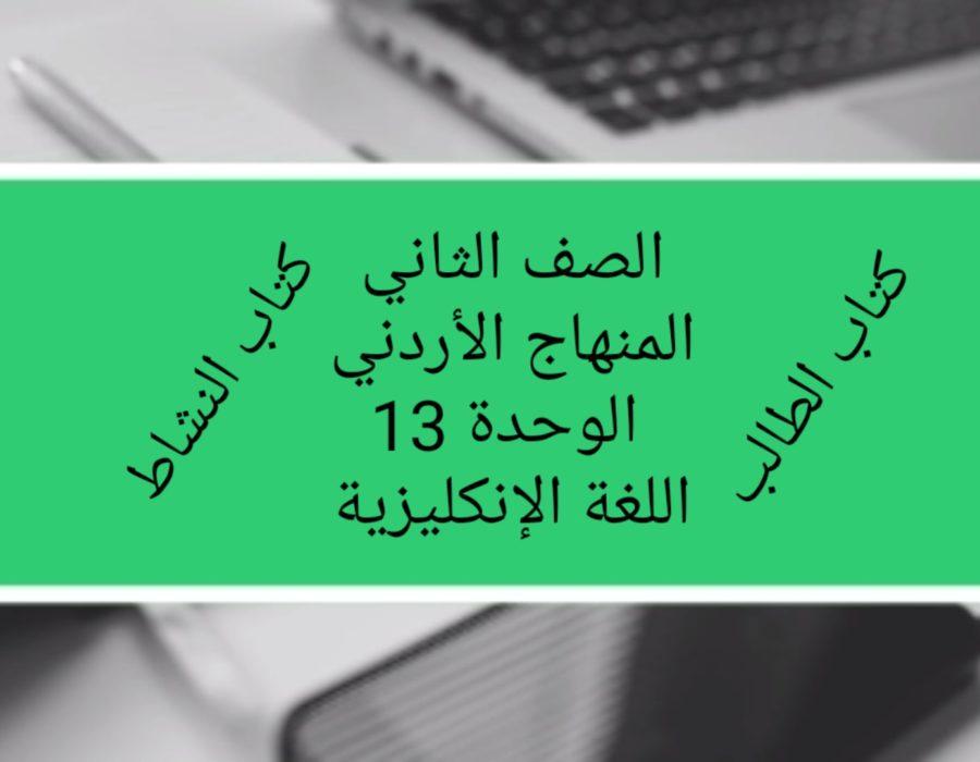 الصف الثاني المنهاج الأردني الوحدة 13