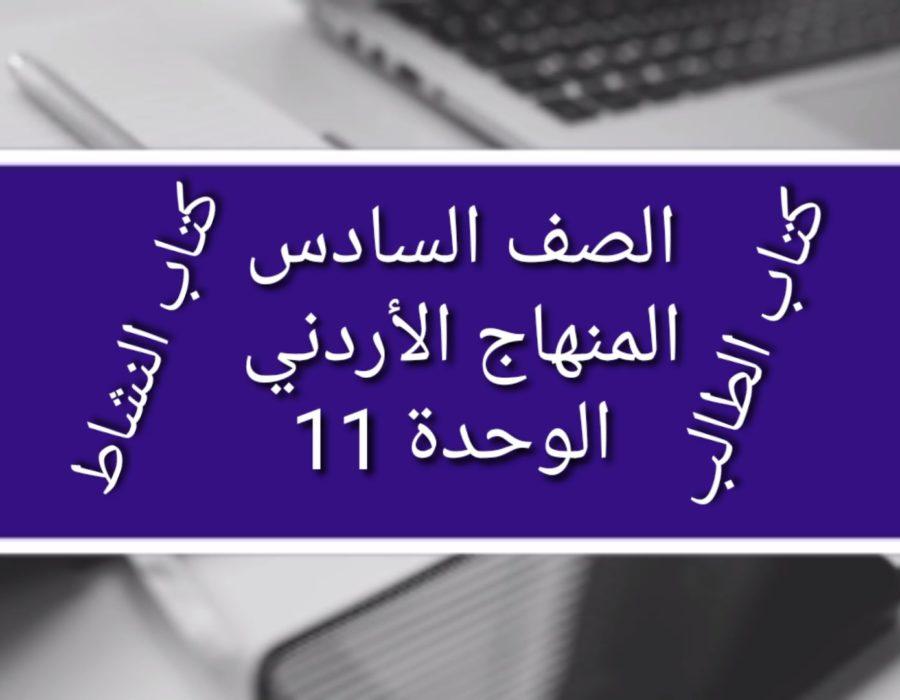 الصف السادس المنهاج الأردني الوحدة 11