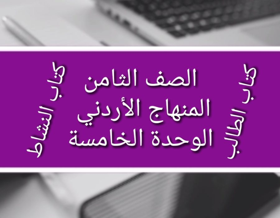 الصف الثامن المنهاج الأردني الوحدة الخامسة