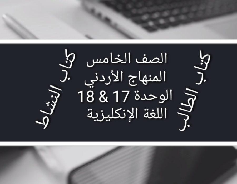 الصف الخامس المنهاج الأردني الوحدة 17