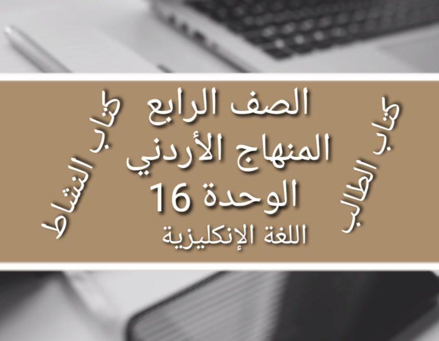 الصف الرابع المنهاج الأردني الوحدة 16
