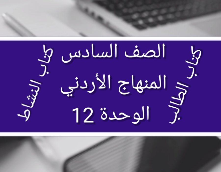 الصف السادس المنهاج الأردني الوحدة 12