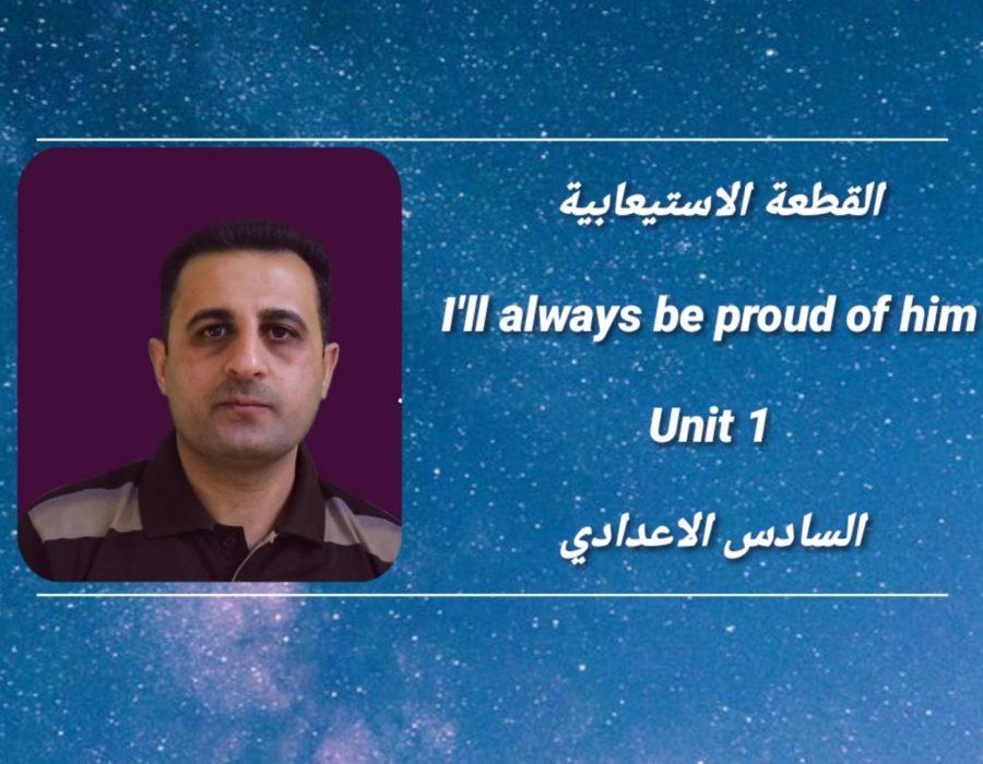 القطعة الاستيعابية I'll always be proud of him