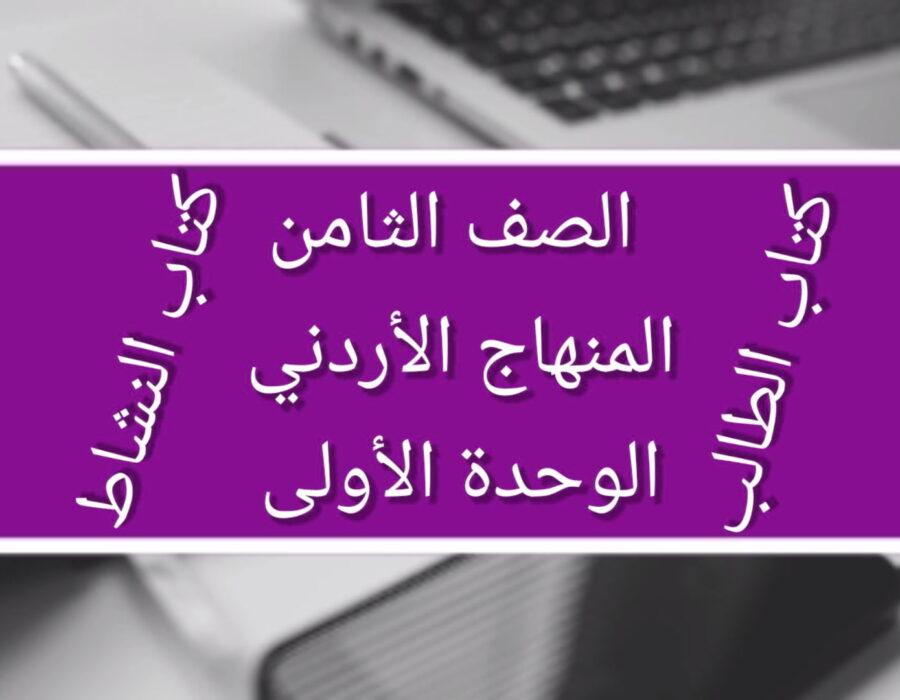 الصف الثامن المنهاج الأردني الوحدة الأولى
