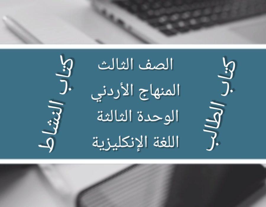 الصف الثالث المنهاج الأردني الوحدة الثالثة