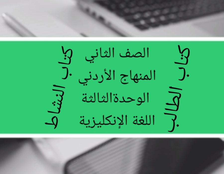 الصف الثاني المنهاج الأردني الوحدة الثالثة