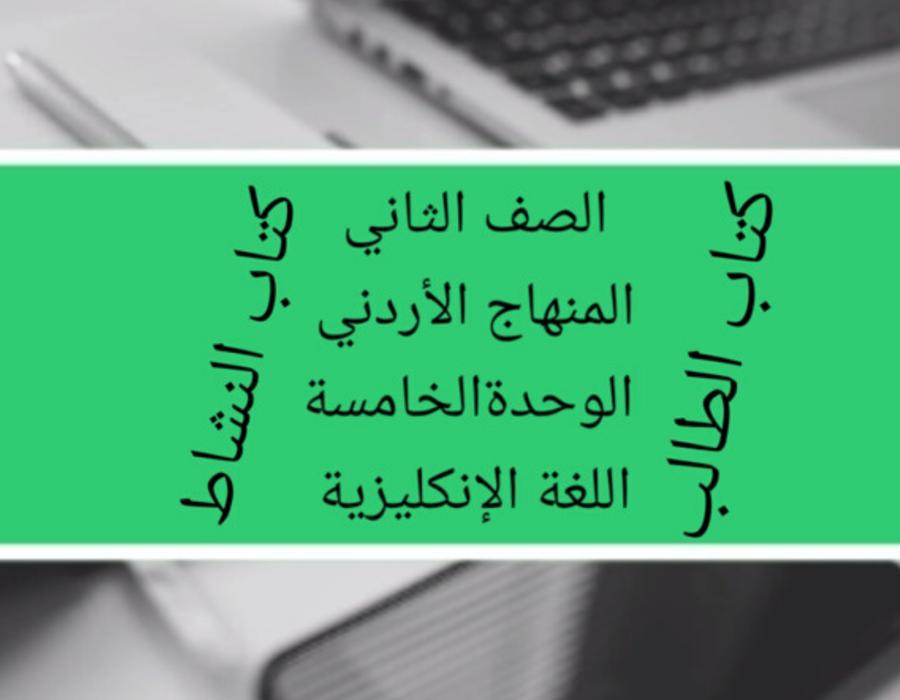 الصف الثاني المنهاج الأردني الوحدة الخامسة