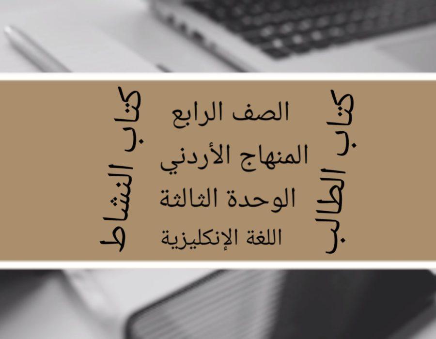 الصف الرابع المنهاج الأردني الوحدة الثالثة