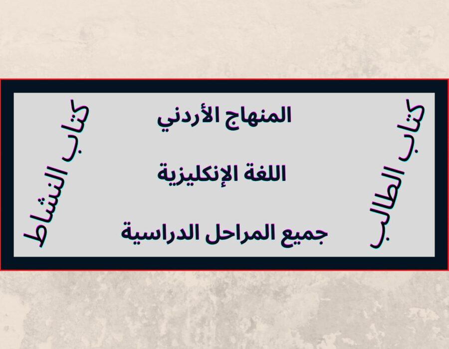 المنهاج الأردني اللغة الإنكليزية