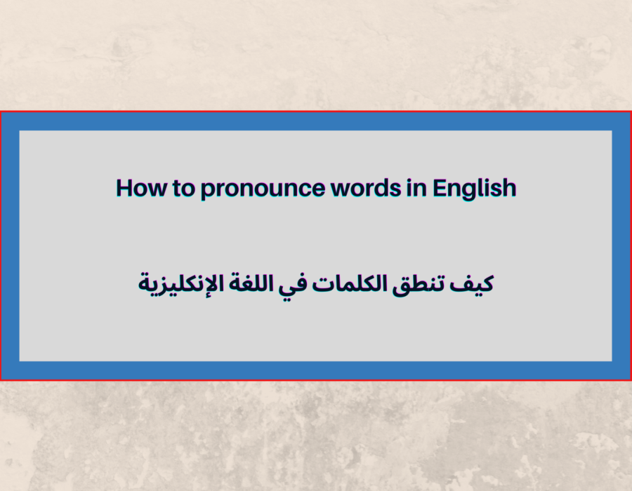 How to pronounce words in English