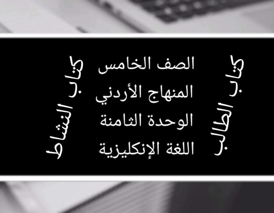 الصف الخامس المنهاج الأردني الوحدة الثامنة