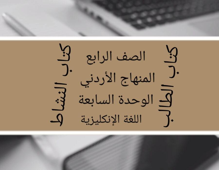 الصف الرابع المنهاج الأردني الوحدة السابعة