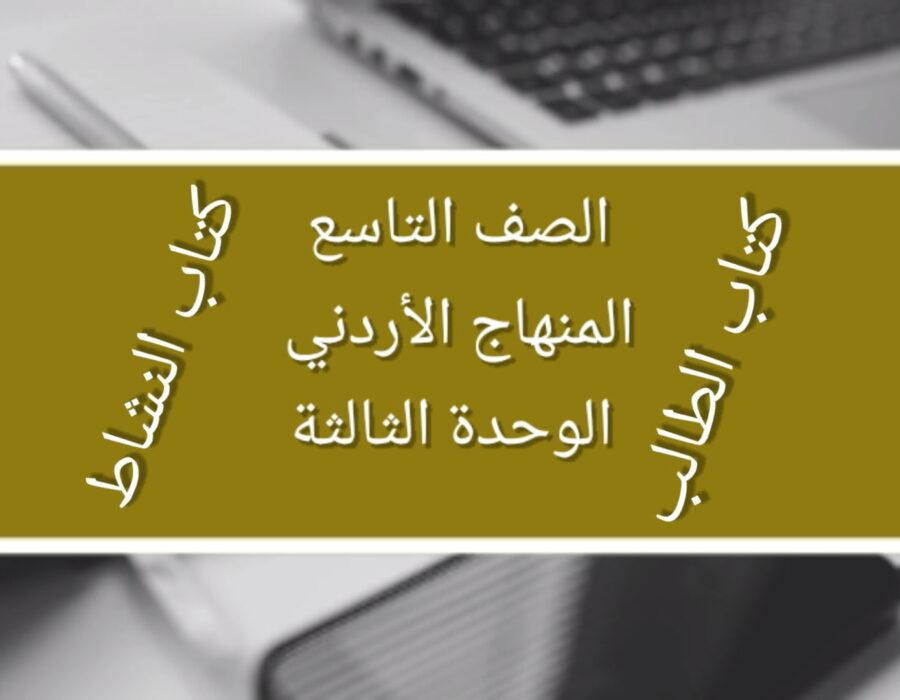 الصف التاسع المنهاج الأردني الوحدة الثالثة