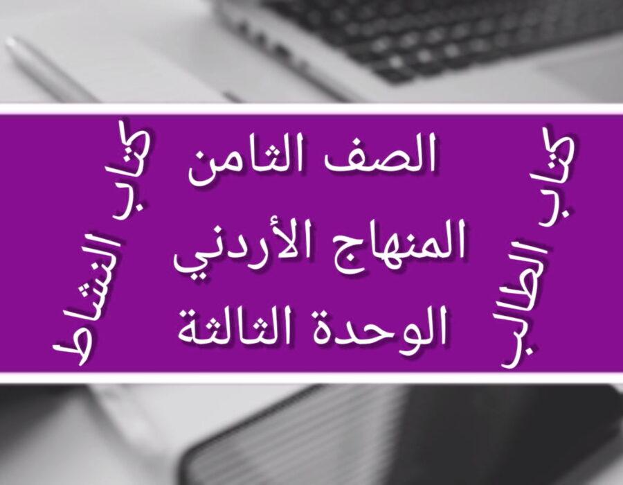 الصف الثامن المنهاج الأردني الوحدة الثالثة