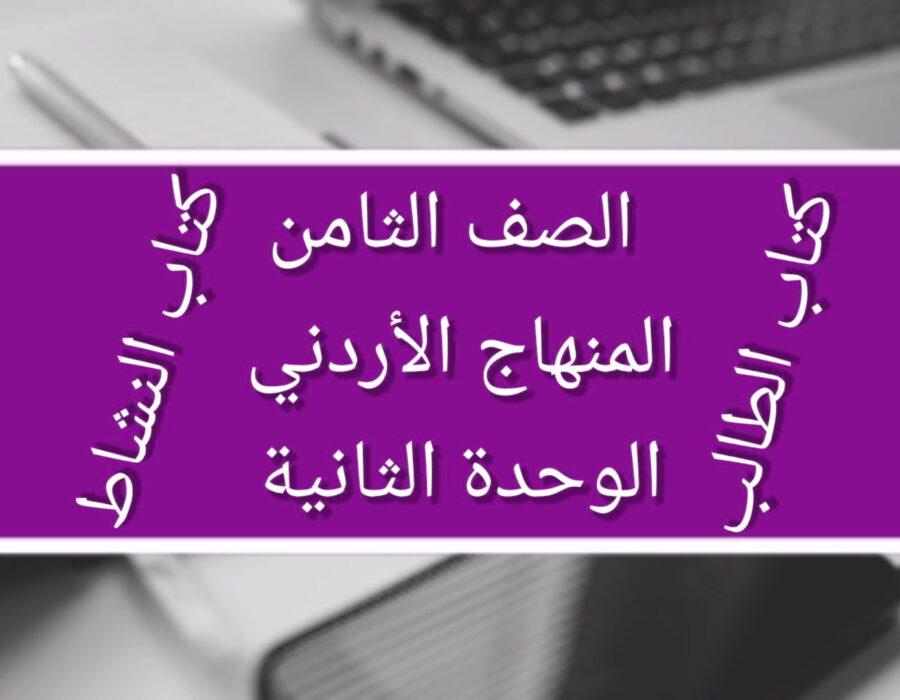 الصف الثامن المنهاج الأردني الوحدة الثانية
