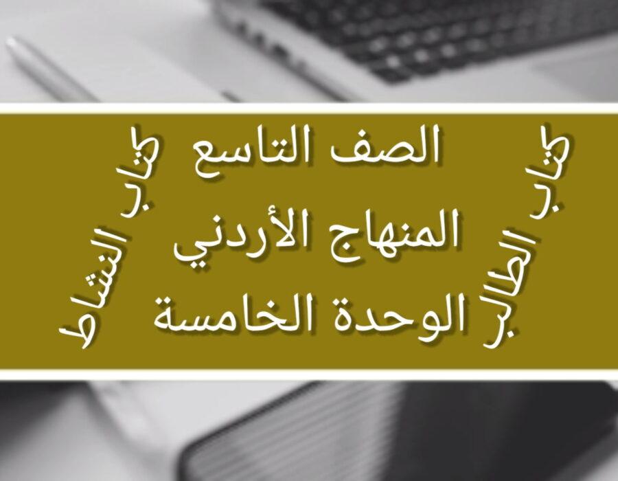الصف التاسع المنهاج الأردني الوحدة الخامسة