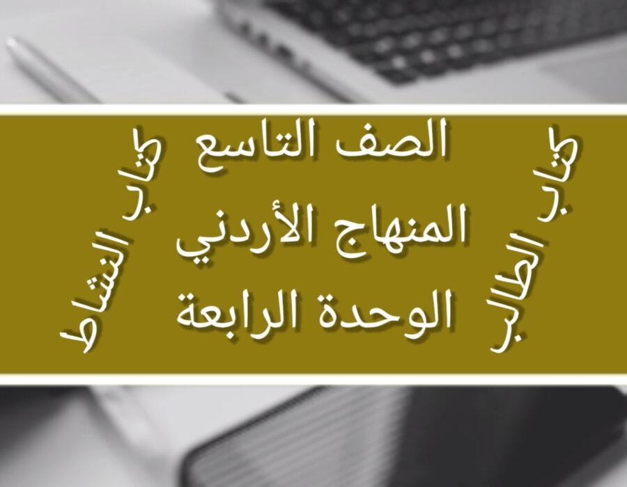 الصف التاسع المنهاج الأردني الوحدة الرابعة