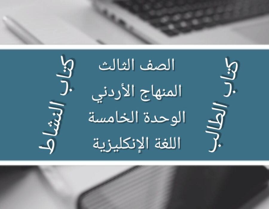 الصف الثالث المنهاج الأردني الوحدة الخامسة