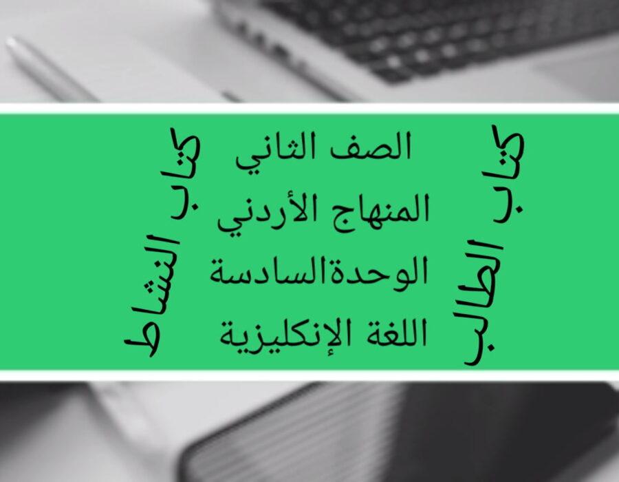 الصف الثاني المنهاج الأردني الوحدة السادسة