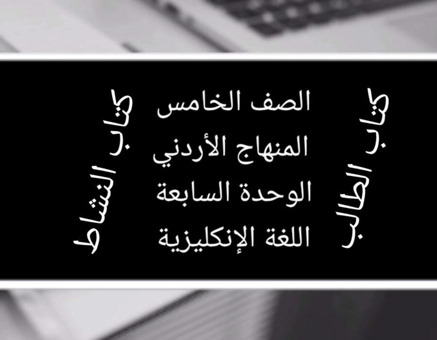 الصف الخامس المنهاج الأردني الوحدة السابعة