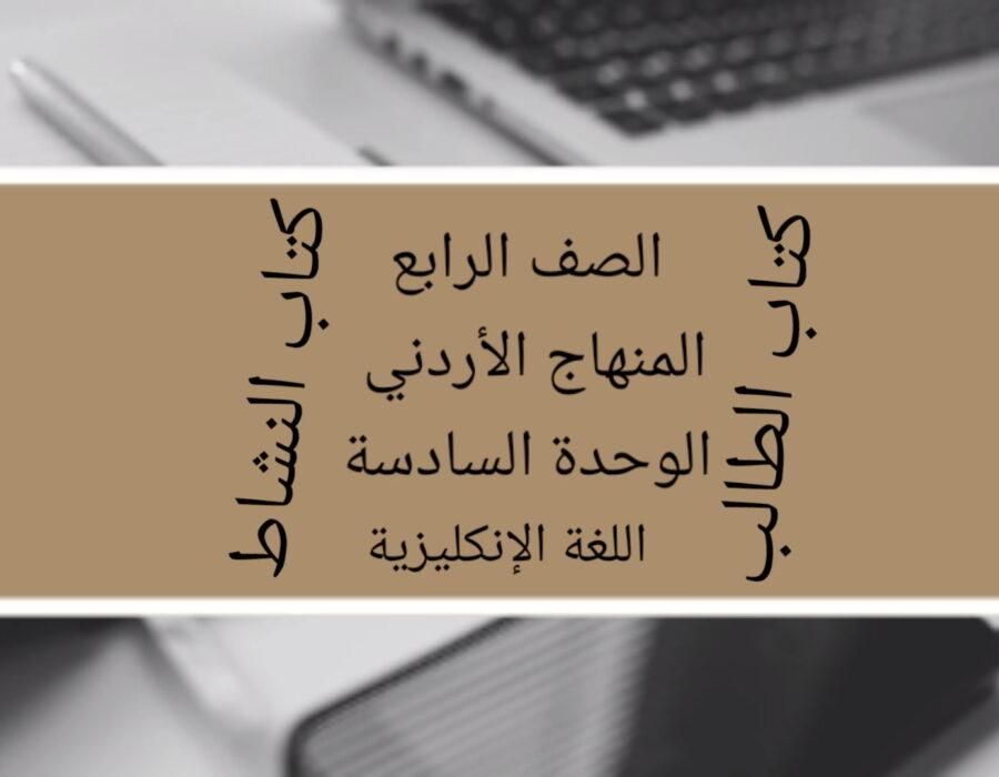الصف الرابع المنهاج الأردني الوحدة السادسة