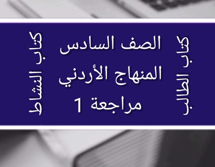الصف السادس المنهاج الأردني المراجعة 1