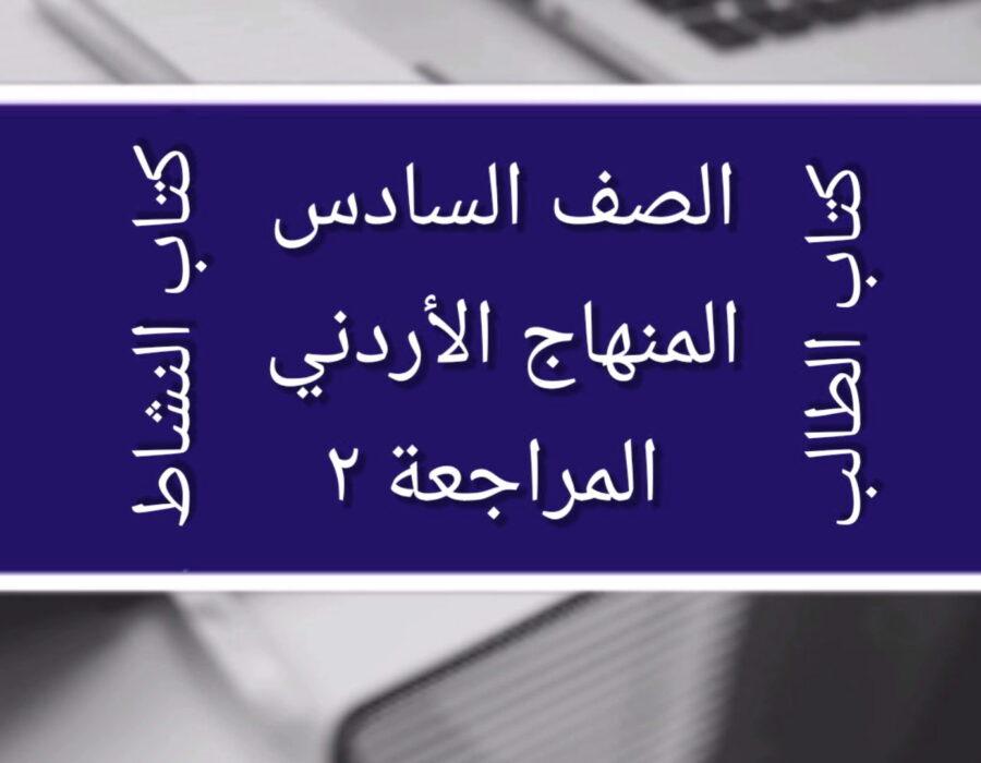 الصف السادس المنهاج الأردني المراجعة 2