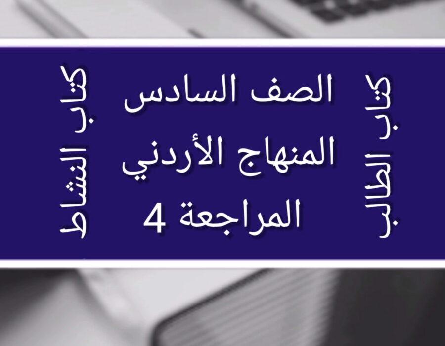 الصف السادس المنهاج الأردني المراجعة 4