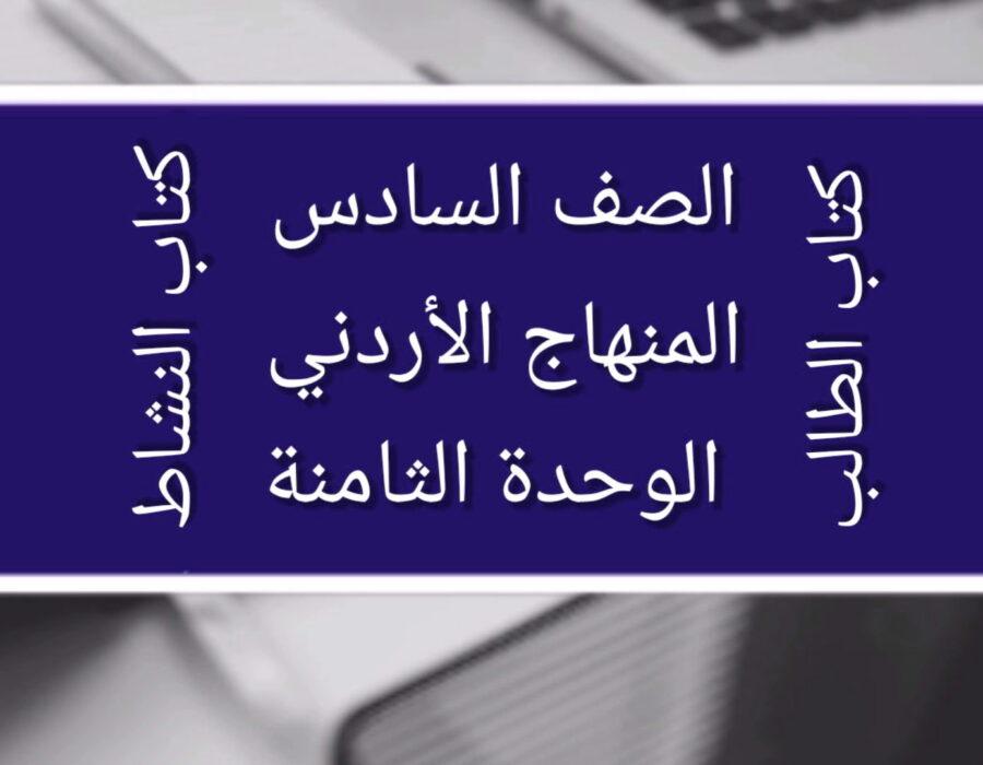 الصف السادس المنهاج الأردني الوحدة الثامنة