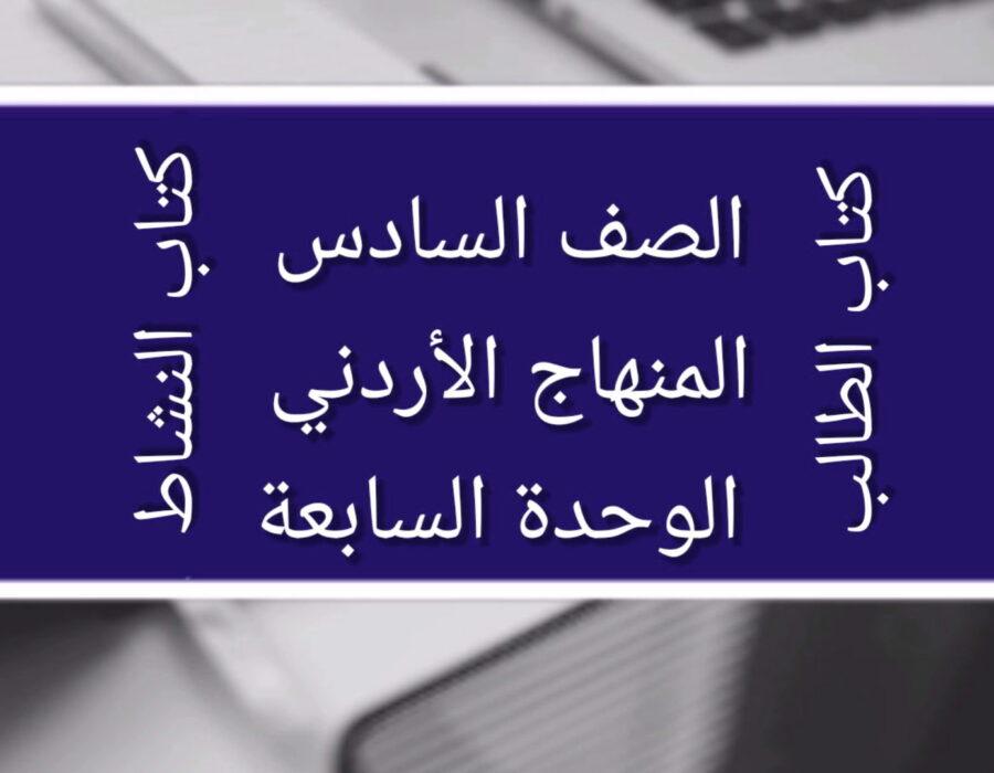 الصف السادس المنهاج الأردني الوحدة السابعة