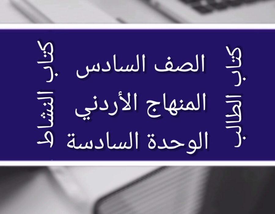 الصف السادس المنهاج الأردني الوحدة السادسة