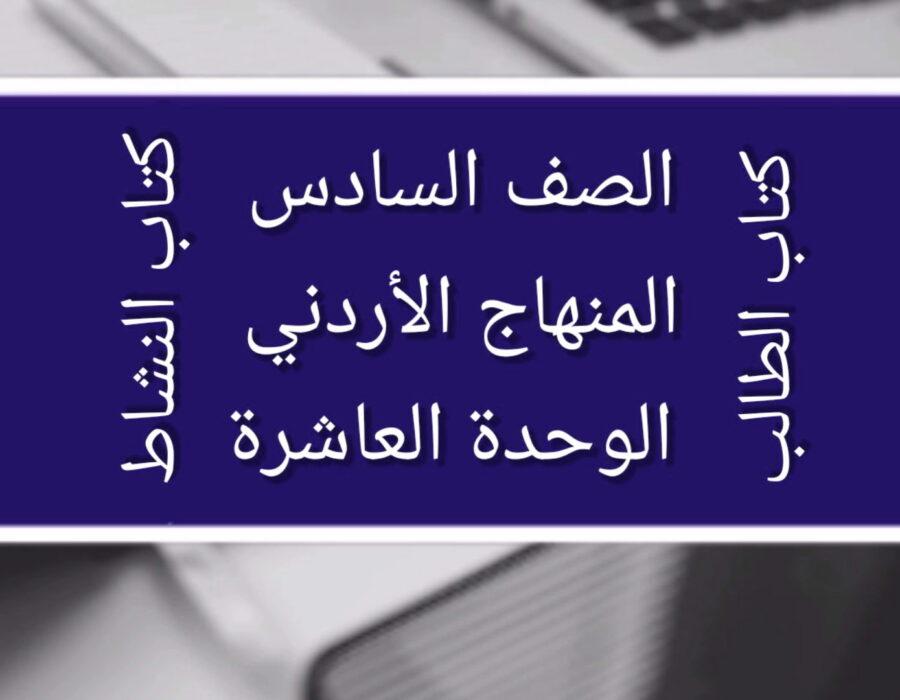 الصف السادس المنهاج الأردني الوحدة العاشرة