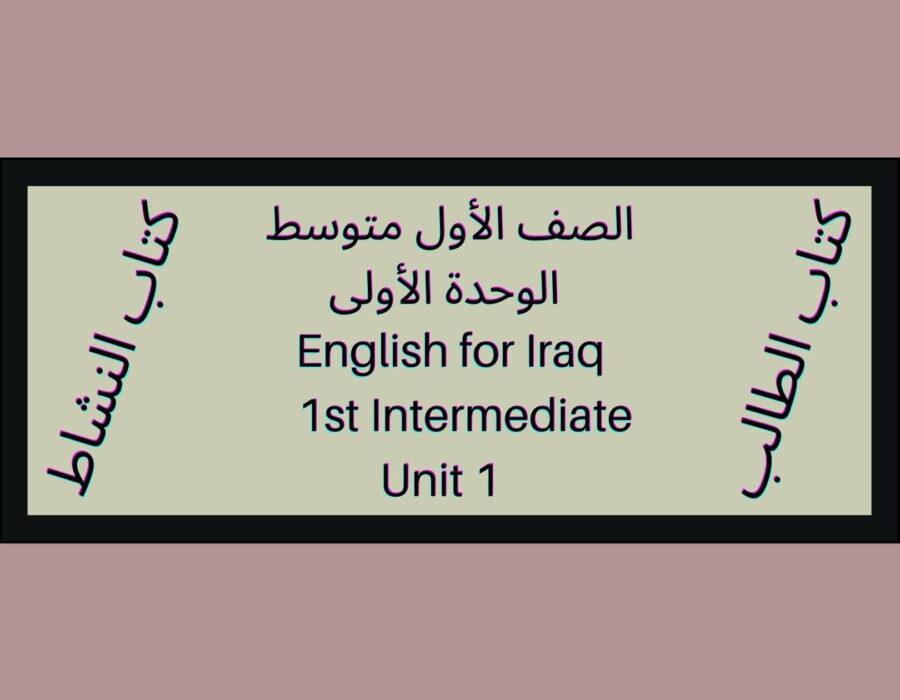 الصف الأول متوسط المنهاج العراقي الوحدة الأولى